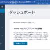 Office 365とBCP対策と私と会社(SkypeからTeamsへの移行も少し)