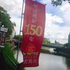 維新150年、興味津々!?