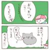 ノラ猫の「おにょおにょ」【4コマ漫画2本】