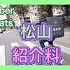 【Uber Eats 松山】たった1回配達するだけで最大10,000円とステッカーが貰える登録方法 | 愛媛県松山市のエリアマップと招待コードはこちら
