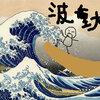 波動(9)波の干渉を探求するわ!