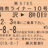 湘南ライナー10号 ライナー券