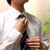 曲がっているネクタイを見て気になる人、気にならない人