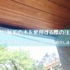 外壁に無垢の木を使用する際の注意点[無垢の木を使用した我が家の玄関ポーチを紹介します]