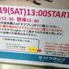 ソフマップフリーライブ2本 #ときめきスパークリング #池田優花