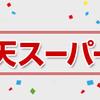 【楽天スーパーSALE】楽天のワコムストア アウトレット商品がおトク!