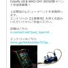 COLOR FLY U8の話