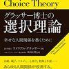 読書記録:『グラッサー博士の選択理論 幸せな人間関係を築くために』