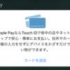 Apple Payサービス開始! 早速手元のカードを登録して登録の方法と使い方を確認した