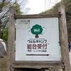 ウェルキャンプ西丹沢行ってきた