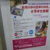 我が家の子育て:「お札と切手の博物館」は夏休みの自由研究・自由課題を始め、社会科の勉強に最適です!!