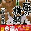 不屈の横綱 小説 千代の富士 大下英治
