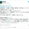 朝鮮学校 (@koreans_school)に人権意識が無い件