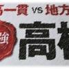 週刊ダイヤモンド「最強の高校」にみる日比谷高校の軌跡