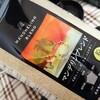 ドンキホーテのコーヒー マンデリンブレンドを飲んでみた【味の評価】