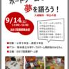 熊本、おおづ図書館での「ボードゲームを軸にした中高大学生のコミニュティ作りと学校生活相談企画」