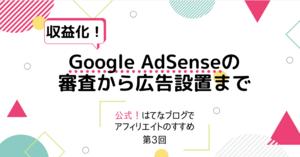 はてなブログをGoogle AdSenseで収益化!審査から広告設置まで詳しく解説【公式!はてなブログでアフィリエイトのすすめ第3回】