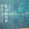 『東山魁夷展』国立新美術館(東京・六本木) 会期短めで混雑は必至