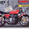 Z400FXのスイングアームを交換したいから、バイクジャッキを自作するで!