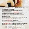 10/13【新米を食べる会】