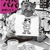 ドラマ「バカボンのパパよりバカなパパ」と宇多田ヒカル