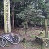 中山道 自転車旅 6/6日目編 (垂井宿〜草津宿)