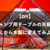 【DIY】キャンプ用テーブルの天板をアルミから木製に変えてみよう!