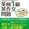 Vol.7 英検1級 英作文問題 13題 UNIT7 国際