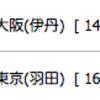 【JGC修行】修行最終回!2日目ついに解脱へ。那覇〜伊丹〜羽田