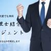 【税理士紹介エージェント】口コミや特徴は?|無料で優良な税理士事務所を探せる会社