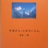 ◆『写真がもっと好きになる。』…菅原一剛:文・写真