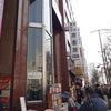 新宿の京王プラザホテルで全学教職員懇親会