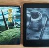 Kindle Paperwhite マンガモデルは電子読書ガチ勢にはそこそこおすすめ