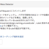 PHPMD - PHP Mess Detectorに対応しました