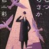 心霊、人間が怖い系、獣害・・ステイホーム中に読みたい!おすすめの怖い小説7選
