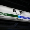 北陸新幹線開業・初乗車で新潟へ!?