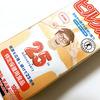 ピルクル25周年記念パッケージにヒカキン登場!