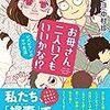 中村 キヨ(中村 珍)先生の漫画にはまっています。