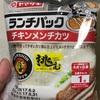 ヤマザキ ランチパック チキンメンチカツ 食べてみました