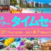 7月27日(木)からANAのタイムセールが開催されます