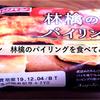 フジパン 林檎のパイリングを食べてみました