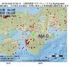 2016年12月25日 07時05分 大阪府南部でM4.0の地震