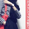 何歳になっても着れる定番服「ボーダーバスクシャツ」のおすすめ2大ブランド【メンズ/レディース】