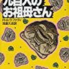 R・A・ラファティ/浅倉久志訳 『九百人のお祖母さん』 (ハヤカワ文庫SF)