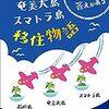 【要約】移住生活のリアルな体験談!『全ては自然の中に答えがある 石垣島奄美大島スマトラ島移住物語』