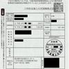 自賠責の解約手続き 郵送受付が始まります(東京海上日動)