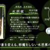 【木曜日の季節物】水芭蕉 純米吟醸 ひやおろし 【FUKA🍶YO-I】