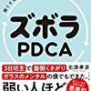 『ズボラPDCA』北原孝彦。意志が弱くても、PDCAを回すには?