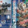ウルトラマン80 8話「よみがえった伝説」 〜光の巨人!