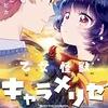「乙女怪獣キャラメリゼ」3巻(蒼木スピカ)変わる勇気と強さの秘密